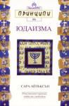 Принципи на юдаизма (2000)