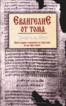 Евангелие от Тома (2000)
