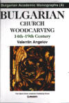 Bulgarian Church Woodcarving 14th - 19th Century (2000)