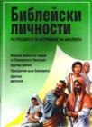 Библейски личности: Пътеводител за изучаване (2000)