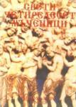 Свети четиредесет мъченици (ISBN: 9789548334464)