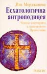 Есхатологична антроподицея (2000)
