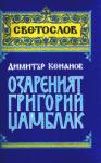 Озареният Григорий Цамблак (2000)