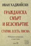 Гражданска смърт и безсмъртие - статии, есета, писма (2003)