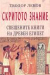 Скритото знание: свещените книги на древен Египет (2004)
