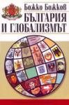 България и глобализмът (2003)
