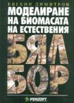 Моделиране на биомасата на естествения бял бор (2001)