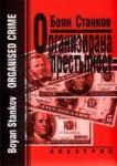Организирана престъпност (2009)