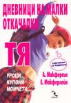 Дневници на малки откачалки - Тя (2001)
