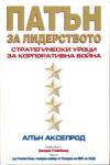 Патън за лидерството (2002)
