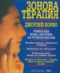 Зонова терапия (1993)