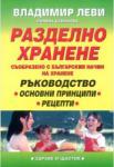Разделно хранене (2001)