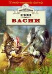Басни. Езоп (2003)