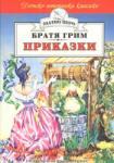Приказки (2006)