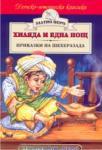 Хиляда и една нощ: Приказки на Шехерезада (2003)