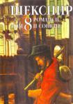 Шекспир. Т. 8: Романси и сонети (2000)