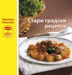 Стари градски рецепти (2010)