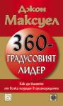360-градусовият лидер (2010)