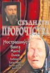 Сбъднати пророчества (2010)
