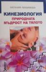 Кинезиология - природната мъдрост на тялото (2010)