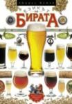 Езикът на бирата (2009)