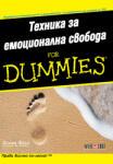 Техника за емоционална свобода or Dummies (2009)