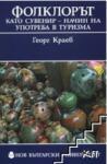 Фолклорът като сувенир - начин на употреба в туризма (2009)