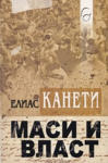 Маси и власт (2009)