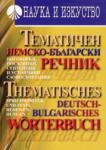 Тематичен немско-български речник (2008)