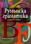 Румънска граматика (2008)
