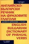 Английско-български речник на фразовите глаголи (2008)