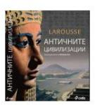 Античните цивилизации (2008)