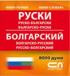 Руско-български. Българско-руски. Миниречник (2008)