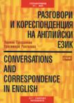 Разговори и кореспонденция на английски език (2008)