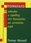 Помагало по лексика и превод от български на испански език (2008)