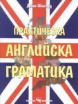 Практическа английска граматика (2007)