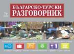 Българско-турски разговорник (2007)