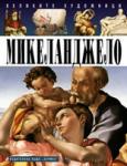 Микеланджело (2007)