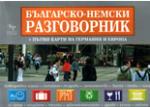 Българско-немски разговорник (2007)