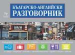 Българско-английски разговорник (2011)