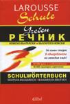 Немско-български/Българско-немски учебен речник (2007)