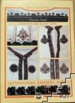 Капанските баби от село Садина и удивителната капанска шевица (2007)