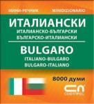 Италианско-български. Българско-италиански (2007)