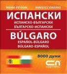 Испанско-български. Българско-испански (2007)