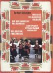 Български музикален фолклор/ френски, немски, руски, английски език (2007)