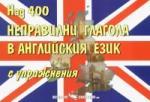 Над 400 неправилни глагола в английския език с упражнения (2006)