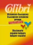 Испанско-български. Българско-испански речник (2006)