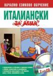Италиански за деца (2005)