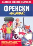 Френски за деца + 2 CD (2005)