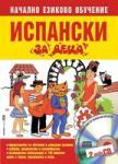 Испански за деца (2005)